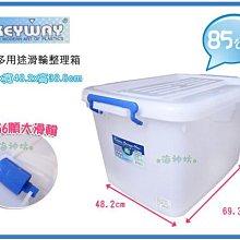 =海神坊=台灣製 KEYWAY K801 多用途整理箱 掀蓋式收納箱 滑輪置物箱 收納櫃 附蓋85L 5入1150元免運