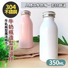 保溫瓶 日本熱銷304不鏽鋼牛奶保溫瓶350ml 大容量 牛奶瓶 保溫瓶 情人節禮物 對杯 水瓶【KCW052】收納女王