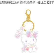HELLO KITTY 三麗鷗童話系列造型悠遊卡 全新空卡 雙子星 Sanrio 凱蒂貓 吉蒂貓