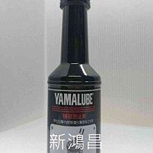 【新鴻昌】YAMAHA 山葉 原廠油精 噴油嘴積碳清潔 汽油劑 汽油添加劑