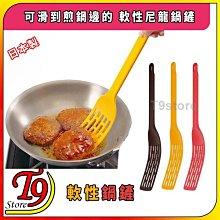 【T9store】日本製 可滑到煎鍋邊的 軟性尼龍鍋鏟