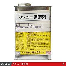 【正光興貿易】日本進口 『CASHEW總代理』 カシュ-調薄劑1立