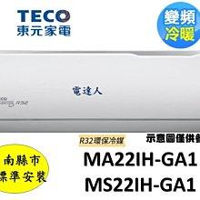 【電達人】台南標準安裝東元 MS22IH-GA1/MA22IH-GA1  變頻冷暖R32+贈冷氣安裝架