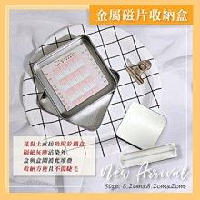 A120 金屬磁片收納盒