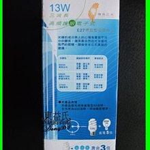 寶島之光 13W 23W 28W 55W 90W 110W省電燈泡螺旋燈泡 E27【東益氏】售旭光東亞飛利浦