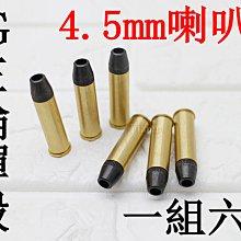 [01] WG 左輪 4.5mm 喇叭彈 彈殼 (左輪槍短槍手槍CO2槍彈匣彈夾子彈模型槍玩具槍BB槍BB彈鉛彈填彈器