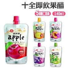 十全 果醋 水果醋 即飲醋 140ml 蘋果 青梅 蜜桃 鳳梨 葡萄 五種口味可選