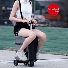 買一送四再減5000【Airwheel】SE3mini 可騎行的電動車行李箱 騎行/拖拉二用智能行李箱(可登機.可倒退)
