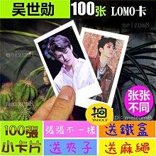 《預購》吳世勛『LOMO卡』 100張(送鐵盒夾子麻繩)另有韓國韓劇偶像周邊寫真海報抱枕明信片卡貼