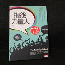 【珍寶二手書齋FA160】抱怨力量大ISBN. 9789863200222蓋.溫奇
