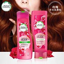 【HERBAL ESSENCES】英國進口 草本洗髮精/潤髮乳 草本玫瑰款 400ml
