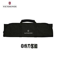 瑞士 維氏 Victorinox 攜帶型 8件式 刀套組 刀鞘 刀具箱 刀具袋 露營 收納