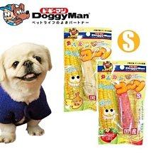 【🐱🐶培菓寵物48H出貨🐰🐹】DoggyMan》可食用玉米磨牙棒- (香蕉│草莓) 特價220元自取不打折