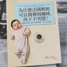 《二手書》為什麼法國媽媽可以優雅喝咖啡,孩子不哭鬧? / 潘蜜拉.杜克曼 / 平安