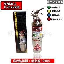 防狼催淚噴霧器兼 滅火器 1型HFC-227潔淨氣體 泡沫滅火器 另售乾粉滅火器 永久免換藥