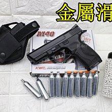 [01] KWC S&W MP40 CO2槍 + CO2小鋼瓶 + 奶瓶 + 槍套 ( 大嘴鳥手槍直壓槍BB槍玩具槍短槍