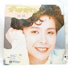 【聞思雅築】【黑膠唱片LP】【00073】傅薇---愛情契約【附歌詞】