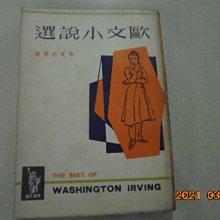 民國51年今日世界出版張愛玲等譯----歐文小說選-共1本牛哥哥二手書