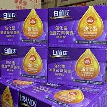 附發票- 限量出清 每瓶超低價60元 白蘭氏 強化型 金盞花 葉黃素 精華飲-添加AZ關鍵蝦紅素,須貨到付款者另+30元