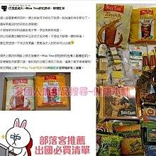 Max Tea 印尼奶茶(單包)[ID9311931201208]健康本味