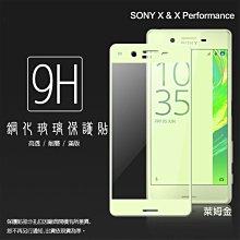 Sony Xperia X/X Performance 滿版 鋼化玻璃保護貼 9H 鋼貼 鋼化貼 玻璃膜 保護膜