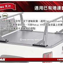 |MyRack|| YAKIMA Tonneau Kit 適用已有捲連套件1 #1155 搭配OverHaul HD