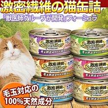 【🐱🐶培菓寵物48H出貨🐰🐹】日本superfiber激密纖維》去毛球貓罐系列80g 特價35元(自取不打折)