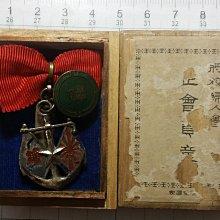 (勳章獎章)G79 戰時(前)將校婦人會正會員章