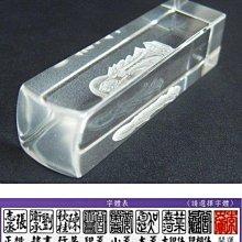 金牛礦晶文物館 vqq-6 『白水晶 開運印章-1.5cm』含刻開印d