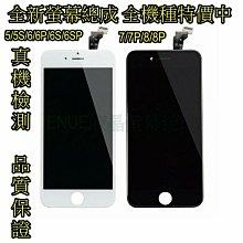 現貨iphone 6 螢幕總成 6s 面板 6splus 總成 7 液晶 8plus 液晶螢幕總成 i5s 螢幕6p副廠