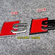 Audi 奧迪 S 車系 字標 改裝 金屬 車貼 尾門貼 裝飾貼 葉子板 車身貼 隨意貼 立體設計 烤漆工藝 專用背膠