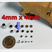 [4*4] 圓形直徑4mm厚度4mm強力磁鐵 - 用來做小型磁吸積木很不錯哦