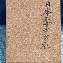 明治三十七年 八年戰役 赤十字 紀念章 盒裝