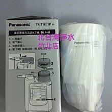 國際牌電解水機濾心 TK-71601P TK71601P 國際牌濾心 適用機型 TK745 TK749