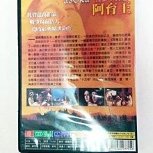 【二手 ◎ 影音新天地】孔雀王朝之阿育王《103》 ( DVD) 《保存良好》