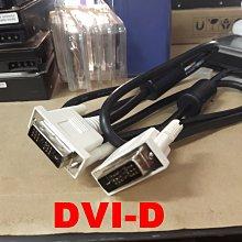 【 大胖電腦 】DVI-D 電腦螢幕訊號線/公對公/1m/二手良品 直購價30元