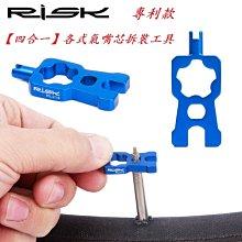 《意生》RISK 4合1專利款 多功能各式氣嘴芯拆裝工具 可拆卸式法式氣嘴美式氣嘴管胎 梅花法嘴延長桿自行車機車汽車用