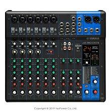 *來電優惠*MG12XUK YAMAHA 混音器 12頻道混音座:最多支援6支麥克風/12組輸入線路 悅適影音