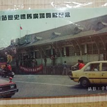 台北後火車站
