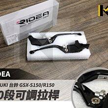 材料王*RIDEA 台鈴 SUZUKI 小阿魯.GSX-S150/R150 20段可調拉桿.可調拉桿.拉桿.煞車拉桿*