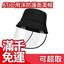 日本 【兒童用面部保護帽】ATiC 飛沫口鼻目保護 花粉 細菌 隔離 漁夫帽 面罩帽 保護罩 外出隔絕 衛生管理 ❤JP