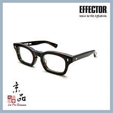 【EFFECTOR】伊菲特 FUNK CO 茶沙沙 厚板方框 日本手工眼鏡 光學眼鏡 JPG 京品眼鏡