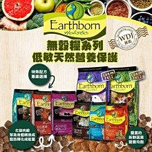 【寵物王國-貓館】原野優越-野生魚低敏無穀貓配方(鯡魚+蔓越莓)2kg ,可超取!