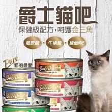 【🐱🐶培菓寵物48H出貨🐰🐹】爵士貓吧》機能化毛貓咪主食罐頭系列80g 特價42元(超取限42罐)自取不打折蝦