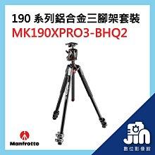 Manfrotto 曼富圖 MK190XPRO3-BHQ2 190 系列 鋁合金 三節 腳架 球型雲台 套組 晶豪泰