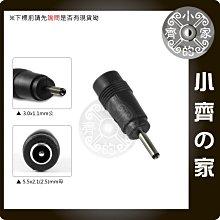 行動電源 變壓器5.5x2.5mm 5.5x2.1mm轉3x1.1mm DC轉接頭 轉換頭-小齊的家