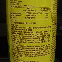 好市多代購 萊萃美 綜合檸檬酸鈣加維生素K2加強錠250粒