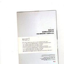黃立行    (最後只好躺下來)  華納音樂 宣傳單曲 CD  2008