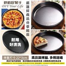 {YH79}不沾處理8吋圓型披薩烤盤萬用烤盤蛋糕模8吋圓型PIZZA盤烘焙用具烤模蛋糕盤圓型烤盤