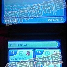 【飼育配布屋】神奇寶貝 配布 夢幻 日月 特典 太陽 月亮 X Y 藍寶石 紅寶石 色違 3DS ORAS 皮卡丘 配信
